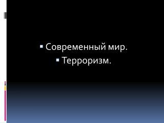 Современный мир.  Терроризм.
