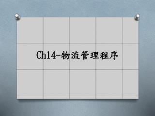 Ch14- 物流管理程序