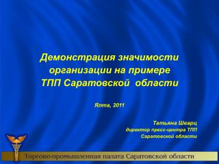 Татьяна Шварц директор пресс-центра ТПП Саратовской области