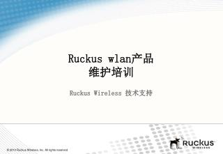 Ruckus wlan 产品 维护培训