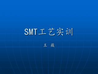 SMT 工艺实训