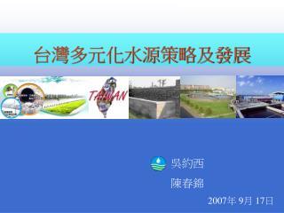 台灣多元化水源策略及發展