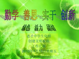 进才中学生化组 创建文明班组 工作汇报 2010 年 1 月 1 5 日星期五