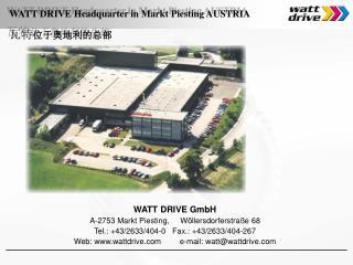 WATT DRIVE Headquarter in Markt Piesting AUSTRIA 瓦特 位于奥地利的总部