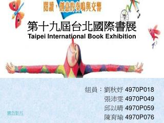第十九屆台北國際書展 Taipei International Book Exhibition