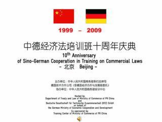 中德经济法培训班十周年典藏