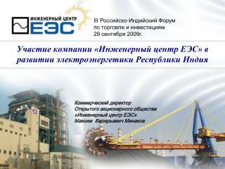 Участие компании «Инженерный центр ЕЭС» в развитии электроэнергетики Республики Индия