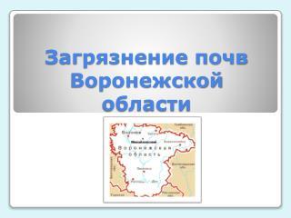 Загрязнение почв Воронежской области