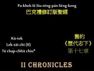 Kū-iok Le̍k-tāi-chì (II)  Tē cha̍p-chhit chiuⁿ
