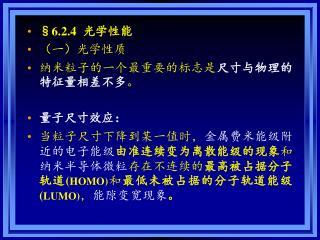 §6.2.4   光学性能 (一)光学性质 纳米粒子的一个最重要的标志是 尺寸与物理的特征量相差不多 。 量子尺寸效应: