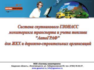 ООО «Системы мониторинга»