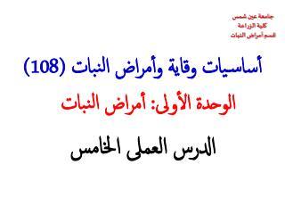 جامعة عين شمس  كلية الزراعة قسم أمراض النبات