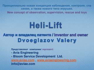 Heli -Lift