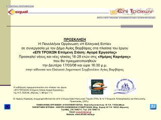 ΠΡΟΣΚΛΗΣΗ Η Πανελλήνια Οργάνωση «Η Ελληνική Εστία»