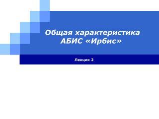 Общая характеристика АБИС «Ирбис»