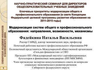 Фадейкина Наталья Васильевна Ректор САФБД, доктор экономических наук, профессор