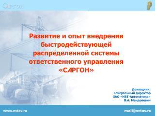Докладчик: Генеральный директор  ЗАО «НВТ-Автоматика» В.А. Менделевич
