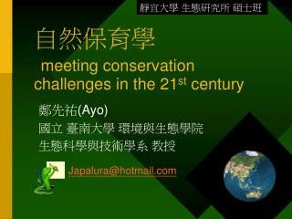 自然保育學 meeting conservation challenges in the 21 st  century