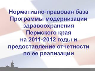 Нормативно-правовая база Программы модернизации здравоохранения  Пермского края