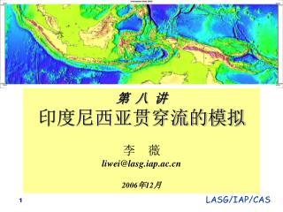 ? ? ? ??????????? ?  ? liwei@lasg.iap.ac 2006 ? 12 ?