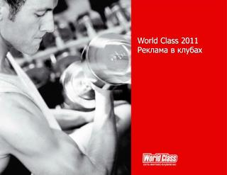 World Class 201 1 Реклама в клубах