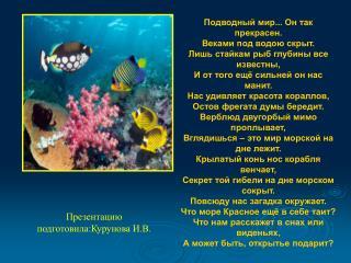 Презентацию подготовила:Курунова И.В.