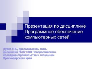 Презентация по дисциплине Программное обеспечение компьютерных сетей