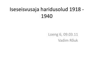Iseseisvusaja haridusolud 1918 - 1940