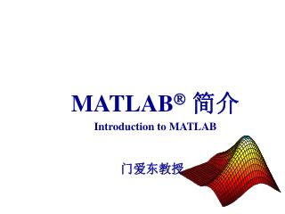 MATLAB  简介 Introduction to MATLAB