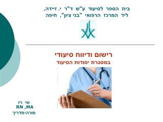"""בית  הספר  לסיעוד  ע""""ש  ד""""ר  י. זיידה,  ליד  המרכז  הרפואי  """"בני ציון"""",  חיפה"""