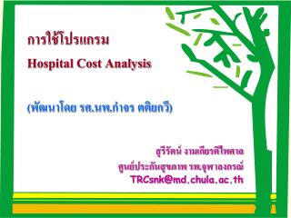 ?????????????  Hospital Cost Analysis ( ???????? ??.??.???? ??????? )