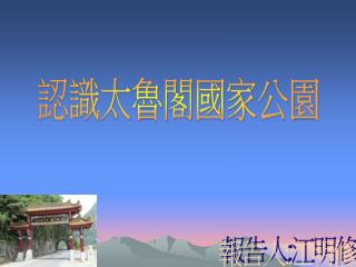 報告人 : 江明修