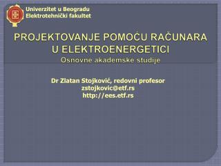 PROJEKTOVANJE  POMO ĆU RAČUNARA U ELEKTROENERGETICI Osnovne akademske  studije