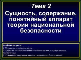 Тема 2 Сущность, содержание, понятийный аппарат теории национальной безопасности