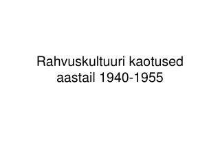 Rahvuskultuuri kaotused aastail 1940-1955