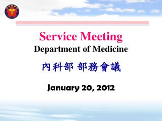 Service Meeting Department of Medicine 內科部 部務會議