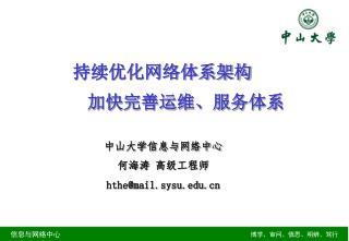 中山大学信息与网络中心 何海涛 高级工程师 hthe@mail.sysu