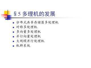 §5  多理机的发展