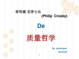 菲利浦 · 克劳士比 (Philip  Crosby) De 质量哲学