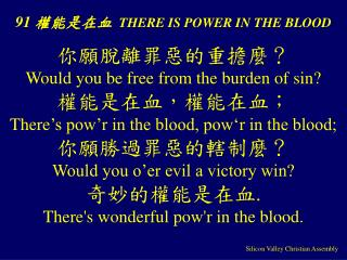 91  權能是在血 THERE IS POWER IN THE BLOOD