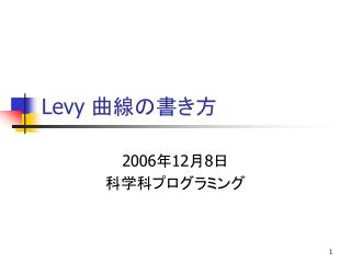 Levy  ??????