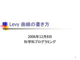 Levy  曲線の書き方