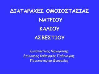 ΔΙΑΤΑΡΑΧΕΣ ΟΜΟΙΟΣΤΑΣΙΑΣ  ΝΑΤΡΙΟΥ ΚΑΛΙΟΥ ΑΣΒΕΣΤΙΟΥ