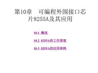 第 10 章  可编程外围接口芯片 8255A 及其应用