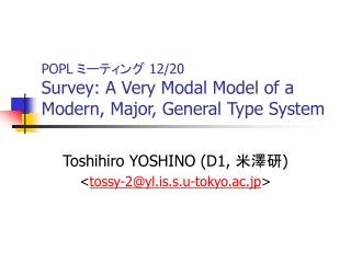 POPL  ミーティング  12/20 Survey: A Very Modal Model of a Modern, Major, General Type System