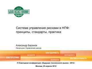 Александр Баранов Начальник Управления рисков
