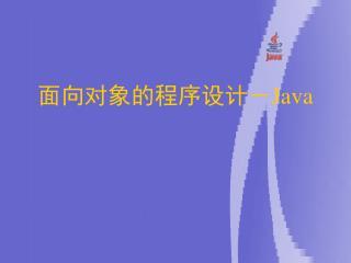 面向对象的程序设计- Java