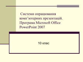 Системи опрацювання комп'ютерних презентацій.  Програма Microsoft Office PowerPoint 2007