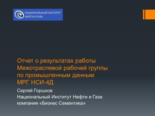 Отчет о результатах работы Межотраслевой рабочей группы  по промышленным данным МРГ НСИ-4Д