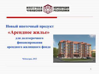 Новый ипотечный продукт      «Арендное жилье» для долгосрочного